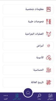 Se7etak screenshot 4