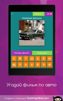 Угадай фильм по авто screenshot 16