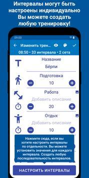 Интервальный Таймер для тренировок - HIIT Таймер скриншот 5