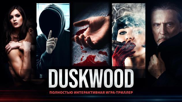 Duskwood постер