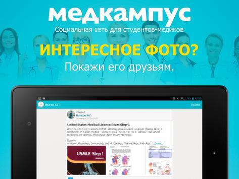 Медкампус screenshot 5