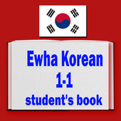 Ewha Korean PDF Student book 1-1 icon