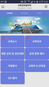 스마트 공지시스템 e알리미 screenshot 5