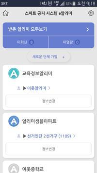 스마트 공지시스템 e알리미 screenshot 1