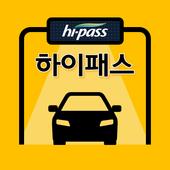 통행료서비스 icon