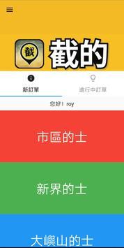 ProTaxi - Hong Kong Taxi Ride poster