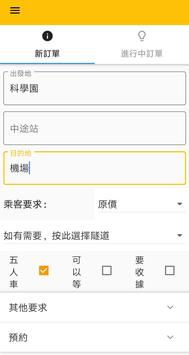 ProTaxi - Hong Kong Taxi Ride screenshot 1