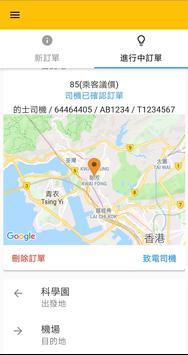 ProTaxi - Hong Kong Taxi Ride screenshot 2