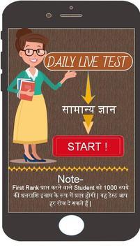 Fast Exam Preparation - All Competitive Exams screenshot 3