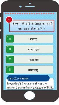 Fast Exam Preparation - All Competitive Exams screenshot 2