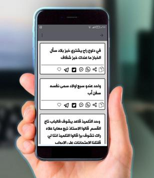 نكت 2019 screenshot 1