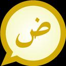Arabic MessagEase Wordlist APK