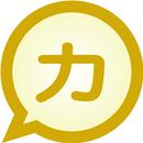 Katakana to Kanji MessagEase APK