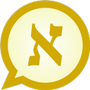 Hebrew MessagEase Wordlist APK