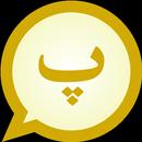 Persian MessagEase Wordlist APK