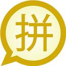 Pinyin Traditional MessagEase APK