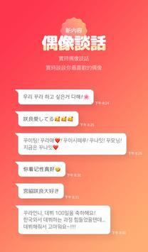 最愛豆♥ – 偶像排名 截圖 4