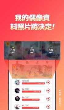 最愛豆♥ – 偶像排名 截圖 5