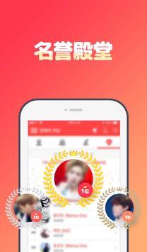 最愛豆♥ – 偶像排名 截圖 6