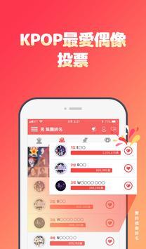 最愛豆♥ – 偶像排名 截圖 1