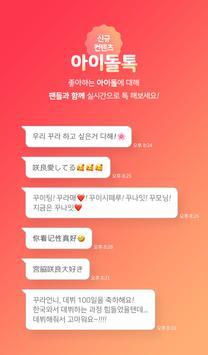 최애돌♥ 스크린샷 5