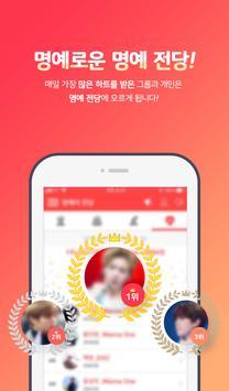 최애돌♥ 스크린샷 7