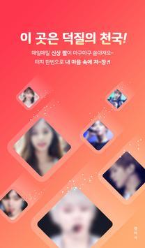 최애돌♥ 포스터