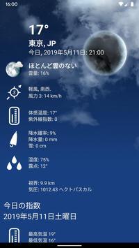 ウェザー 日本 XL プロ スクリーンショット 2