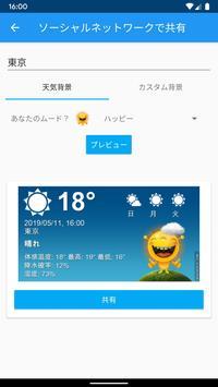 ウェザー 日本 XL プロ スクリーンショット 6