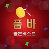 품바 골든베스트 - 무료 신나는 각설이 품바 인기 노래모음 icon