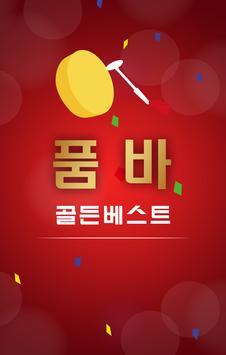 품바 골든베스트 - 무료 신나는 각설이 품바 인기 노래모음 poster