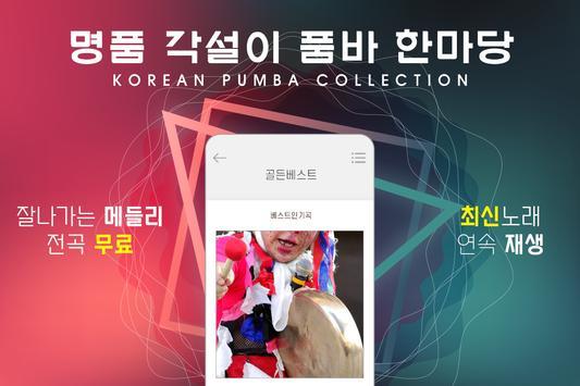 품바 골든베스트 - 무료 신나는 각설이 품바 인기 노래모음 screenshot 1