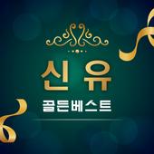 신유 골든베스트 - 무료 베스트 트로트 인기 메들리모음 icon