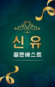신유 골든베스트 - 무료 베스트 트로트 인기 메들리모음 poster