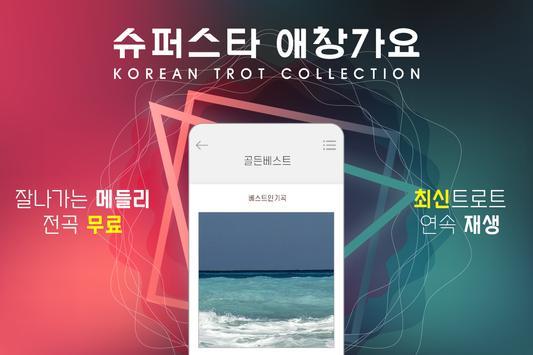 신유 골든베스트 - 무료 베스트 트로트 인기 메들리모음 screenshot 1