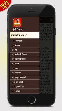 Munshi Premchand ki Kahaniya in Hindi 'प्रेमचंद' screenshot 3