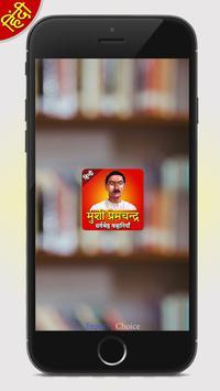 Munshi Premchand ki Kahaniya in Hindi 'प्रेमचंद' poster