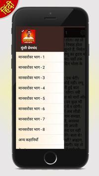 Munshi Premchand ki Kahaniya in Hindi 'प्रेमचंद' screenshot 1