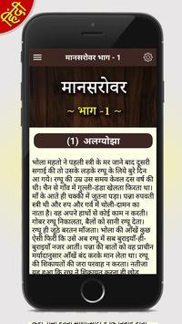 Munshi Premchand ki Kahaniya in Hindi 'प्रेमचंद' screenshot 2