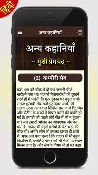 Munshi Premchand ki Kahaniya in Hindi 'प्रेमचंद' screenshot 4