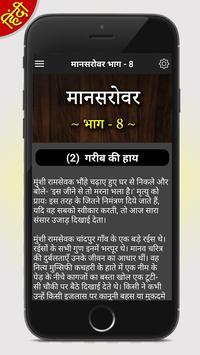 Munshi Premchand ki Kahaniya in Hindi 'प्रेमचंद' screenshot 5