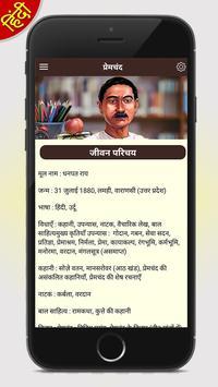Munshi Premchand ki Kahaniya in Hindi 'प्रेमचंद' screenshot 6