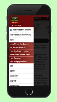 UPTET Exam 2019 - Ecology & Bal Vikas in Hindi screenshot 3