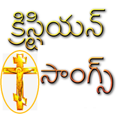 Telugu Christian Songs 2019 アイコン