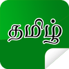 Sticker vandi - Tamil stickers - WAStickerApp أيقونة