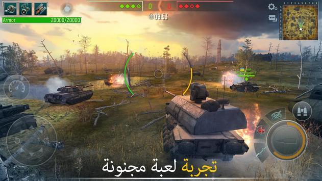 Tank Force تصوير الشاشة 1