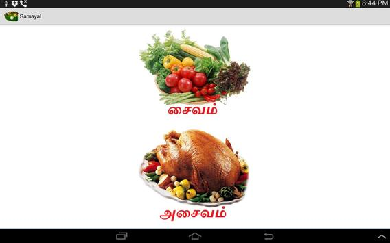 Tamil Samayal screenshot 6