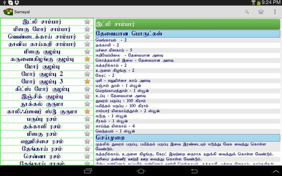 Tamil Samayal screenshot 7