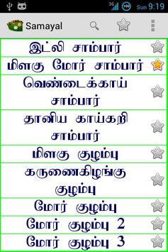 Tamil Samayal screenshot 1
