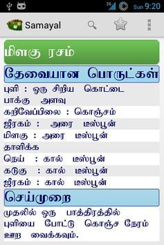 Tamil Samayal screenshot 2